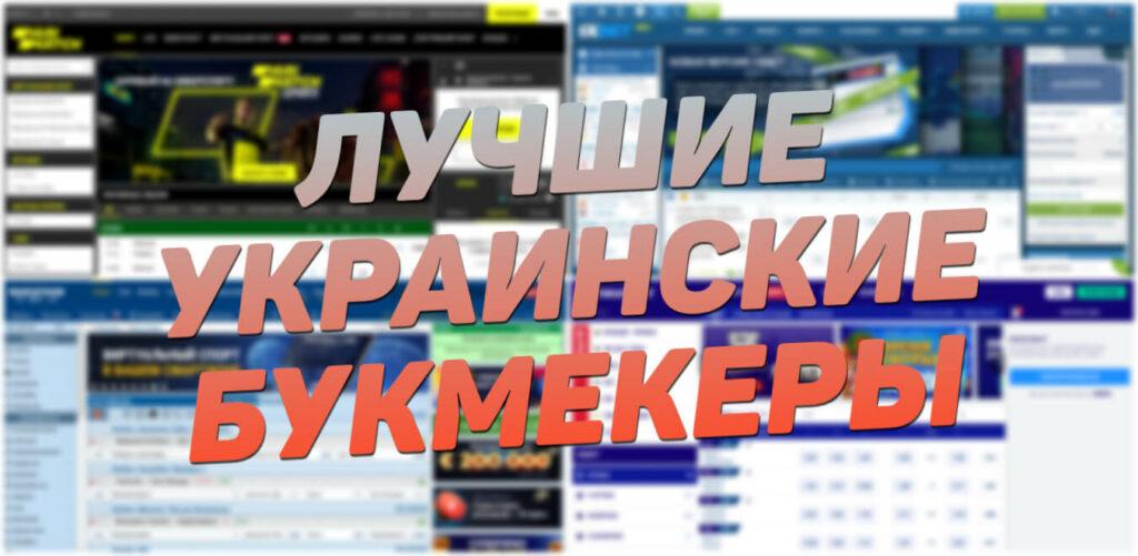 Кращі букмекерські контори України за багатьма параметрами